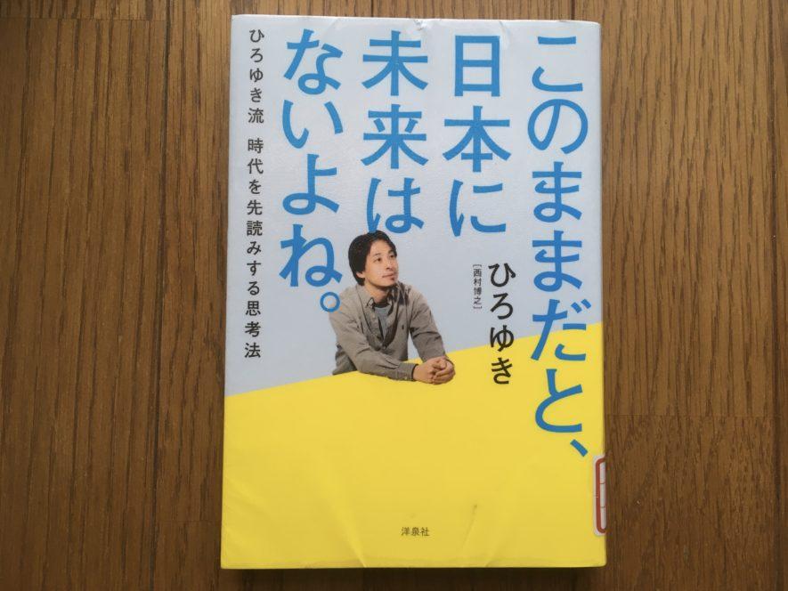 読書日記、このままだと日本に未来はないよね