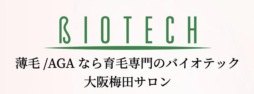 バイオテック大阪梅田サロン