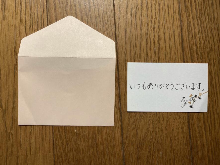 福梅本舗のメッセージカード
