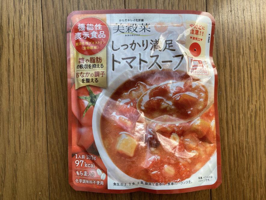 しっかり満足トマトスープ