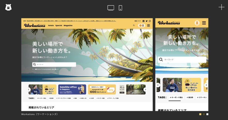 Webデザイン参考サイト一覧