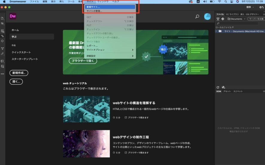 【Dreamweaverとは】基本的な使い方、画面の見方